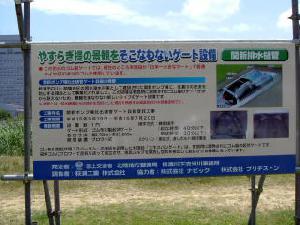 関新排水樋管